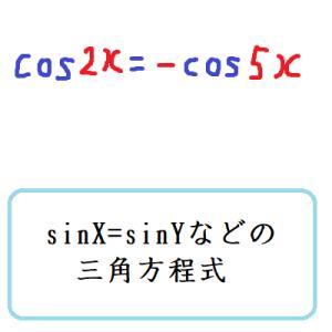 sinX=sinYなどの三角方程式