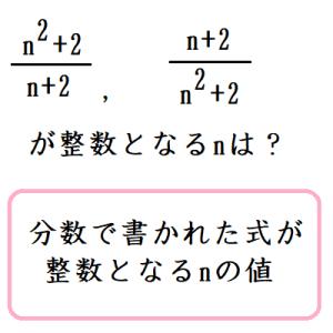 分数で書かれた式が整数となるnの値