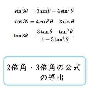 2倍角・3倍角の公式の導出