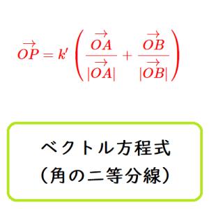 ベクトル方程式(角の二等分線)