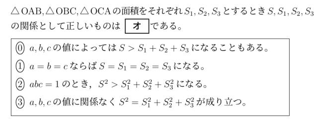 問(2)後半