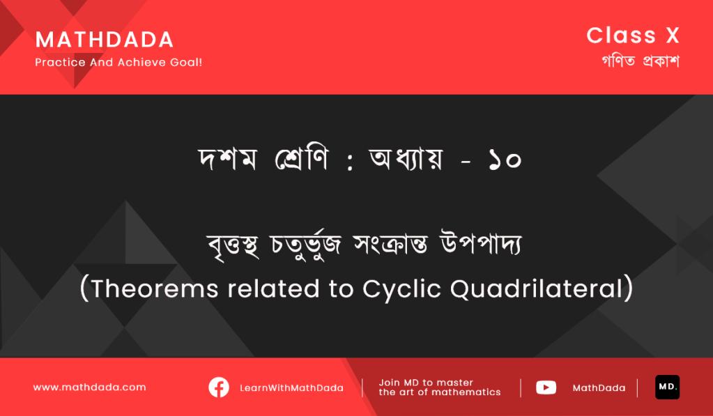 Class 10 Chapter ১০ বৃত্তস্থ চতুর্ভুজ সংক্রান্ত উপপাদ্য (Theorems related to Cyclic Quadrilateral)