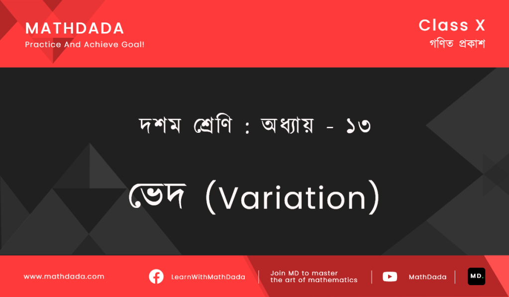 Class 10 Chapter ১৩ ভেদ (Variation)