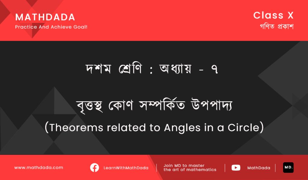 Class 10 Chapter ৭ বৃত্তস্থ কোণ সম্পর্কিত উপপাদ্য (Theorems related to Angles in a Circle)
