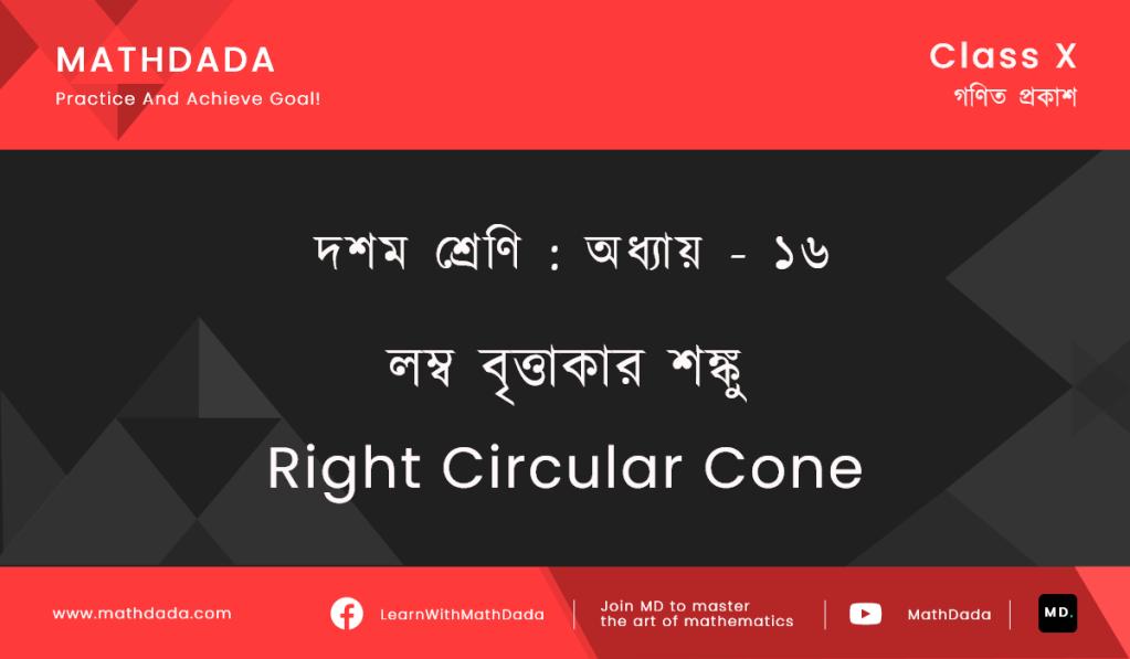 Class 10 Chapter 16 লম্ব বৃত্তাকার শঙ্কু Right Circular Cone