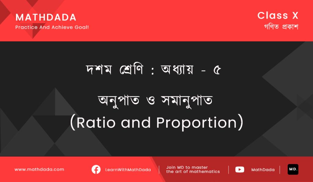 Class 10 Chapter 5 অনুপাত ও সমানুপাত (Ratio and Proportion)