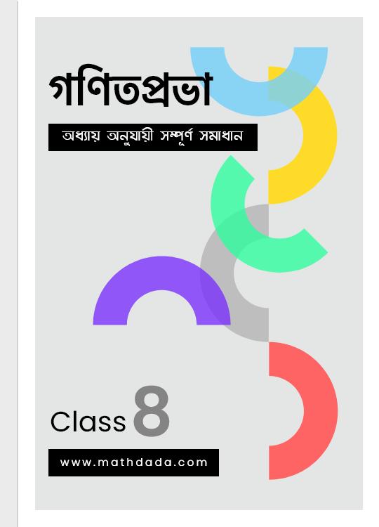 Class 8 book cover