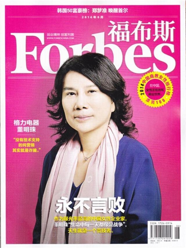 Dong Mingzhu - Capa Forbes