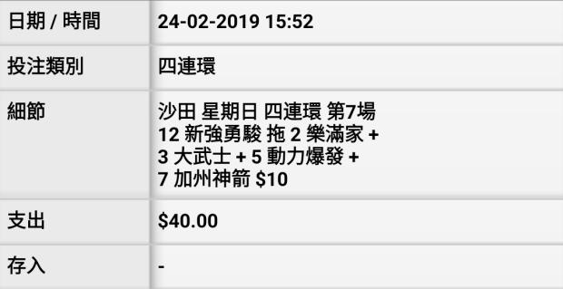 20190224-R7-四連環