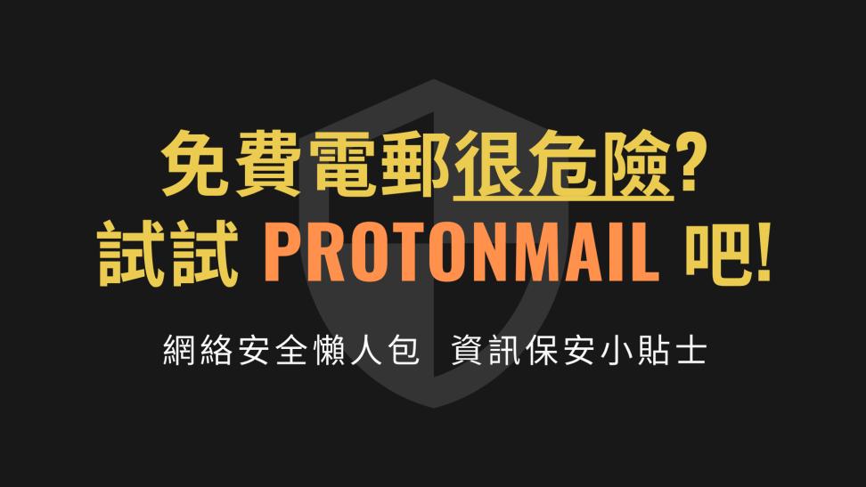 免費電郵很危險?試試 ProtonMail 吧!