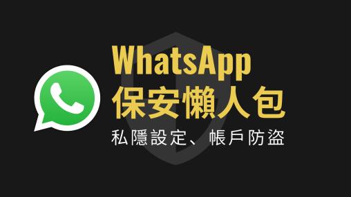 WhatsApp私隱保安懶人包