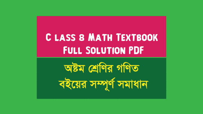 Class 8 Textbook Full Math Solution PDF - JSC JDC Mathematics
