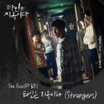 The Rose - Strangers