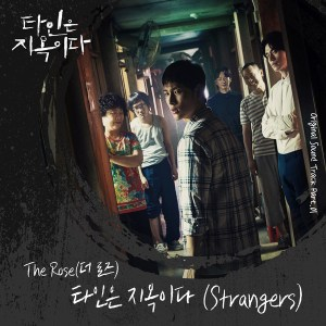 Download The Rose - Strangers Mp3