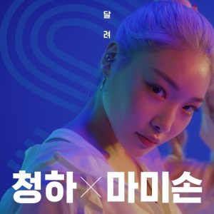 Download Chungha, Mommy Son - FAST Mp3