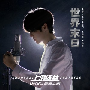 Download LUHAN - END OF THE WORLD Mp3