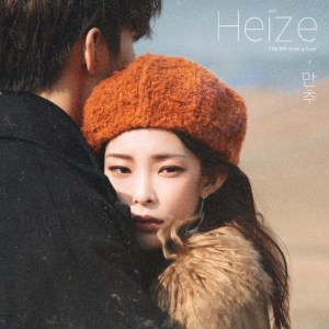 Download Heize - Being Freezed Mp3