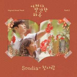 Download Sondia - First Love Mp3