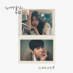 Download Doyoung NCT, Rocoberry - Don`t Say Goodbye Mp3