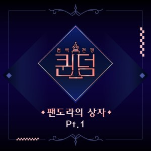 Download (G)I-DLE - Put It Straight (Nightmare Version) Mp3