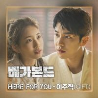 Lee Ju Hyuk - Here For You