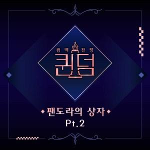 Download Park Bom - Eyes, Nose, Lips Mp3