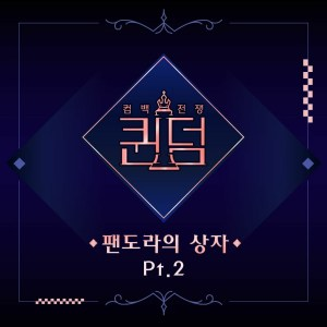 Download OH MY GIRL - Twilight Mp3