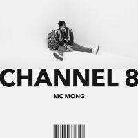 MC Mong - Chanel (feat. Park Bom)