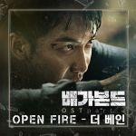 The Vane - Open Fire