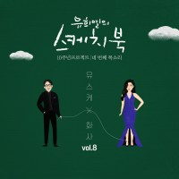 Hwasa MAMAMOO - If You Come Into My Heart