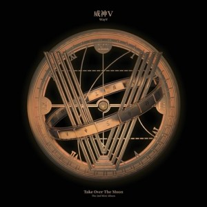 Download WayV - Moonwalk Mp3