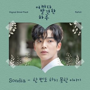 Download Sondia - The Story That Has Never Been Told Mp3