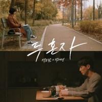 Park Boram, Parc Jae Jung - Alone