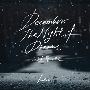 Download LEO - December, The Night of Dreams Mp3