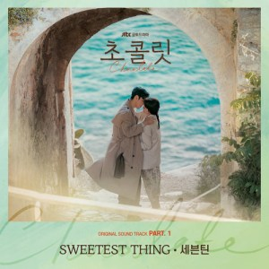 Download SEVENTEEN - SWEETEST THING Mp3