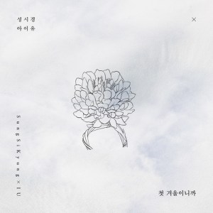Download Sung Si Kyung, IU - First Winter Mp3