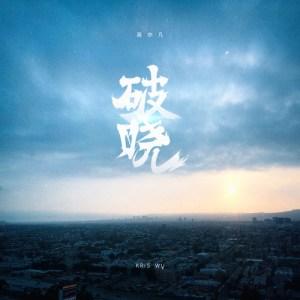 Download Kris Wu - Dawn Mp3