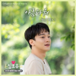 Download CHEN - Beautiful Mp3