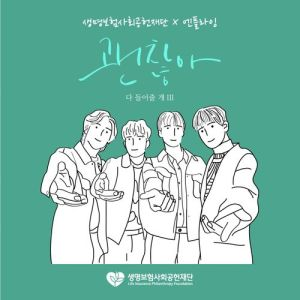 Download N.Flying - It`s fine Mp3
