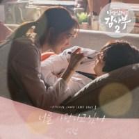 Baekhyun EXO - My Love