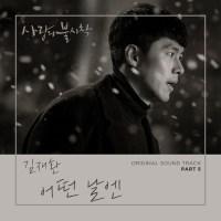 Kim Jaehwan - One Day