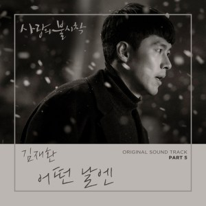 Download Kim Jaehwan - One Day Mp3