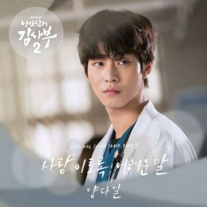 Download Yang Da Il - Love Is Such A Difficult Word Mp3