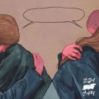 HYOLYN - Hug Me Silently (feat. Crucial Star)