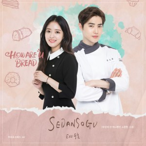 Download SUHO - SEDANSOGU Mp3