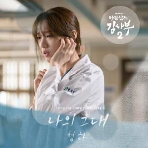 Download Chungha - My Love Mp3