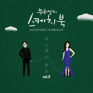 Download Hwasa MAMAMOO - 그대 우나봐 (You Are Crying) Mp3