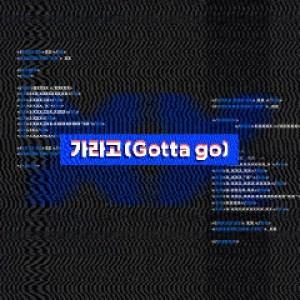 Download SUNMI - Gotta Go Mp3