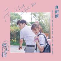 LaLa Hsu - Foolish Love