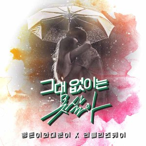 Download Hyungdon, Daejun - Can`t Live Without You (feat. Kei Of Lovelyz) Mp3